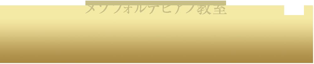 千葉市花見川区幕張のピアノ教室 あなたの演奏を劇的に変えるメゾフォルテピアノ教室