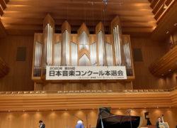 第89回日本音楽コンクール ピアノ部門本選